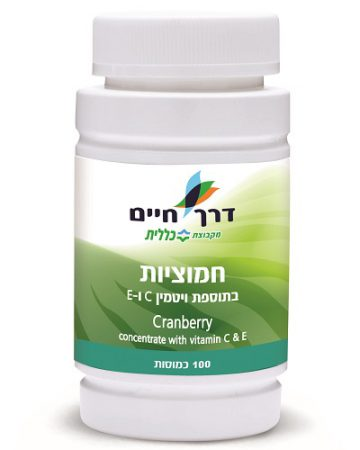 חמוציות בתוספת ויטמין E וויטמין C