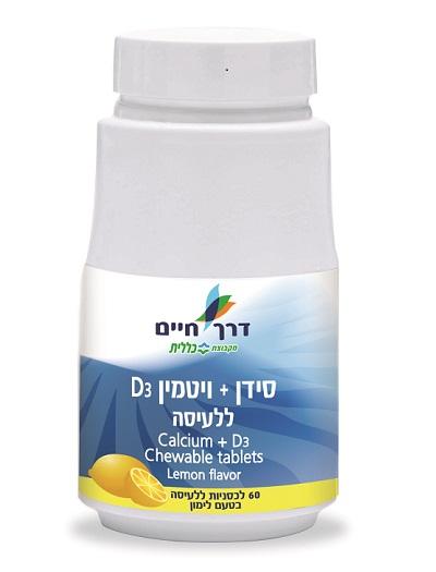 calcium+D3chewable_tablets_lemon