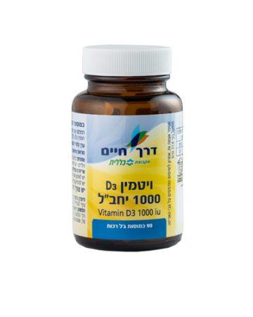 "ויטמין D3 1000 יחב""ל"